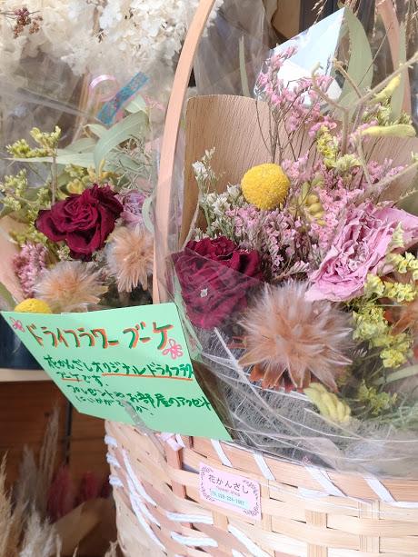 dry flower ミニブーケ1000円