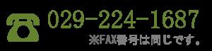 029-224-1687