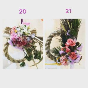 お正月飾り2020-5