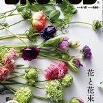 BRUTUS花と花束