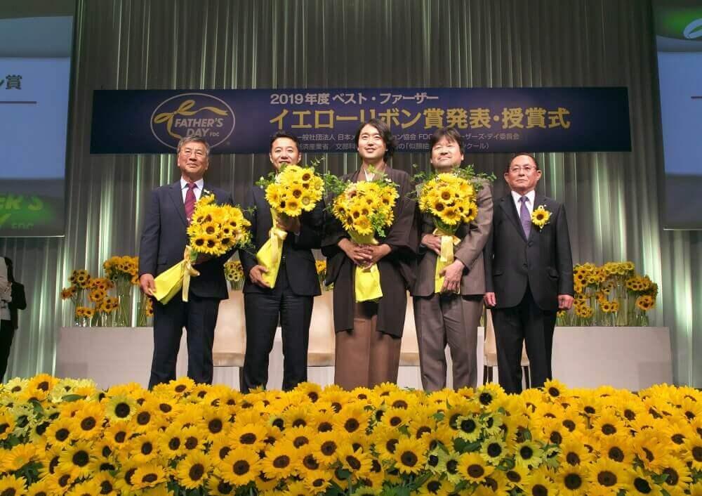 イエローリボン賞2019 授賞式