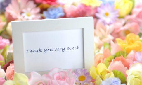 ありがとうの花言葉